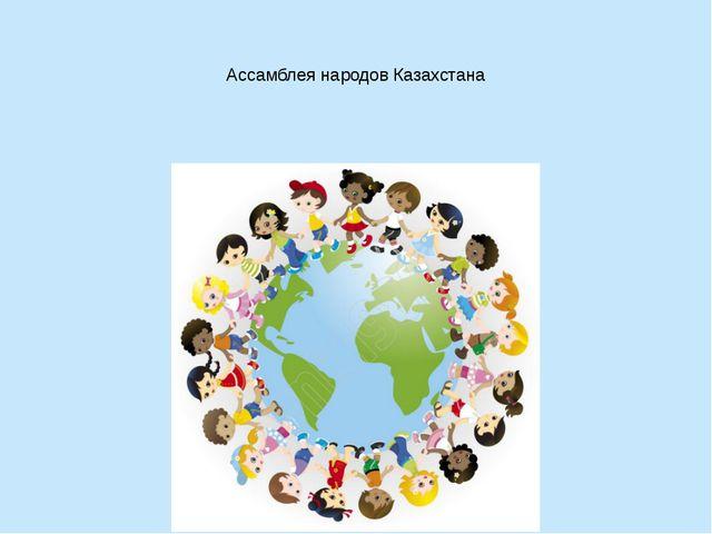 Ассамблея народов Казахстана