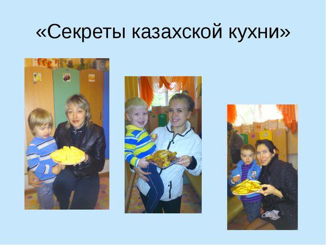 «Секреты казахской кухни»