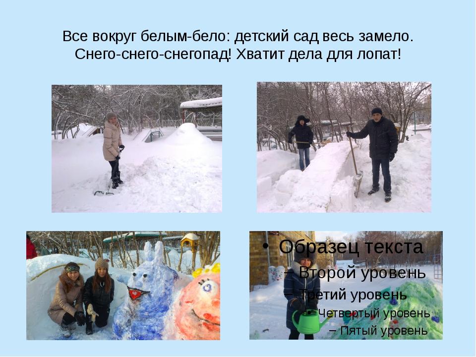 Все вокруг белым-бело: детский сад весь замело. Снего-снего-снегопад! Хватит...