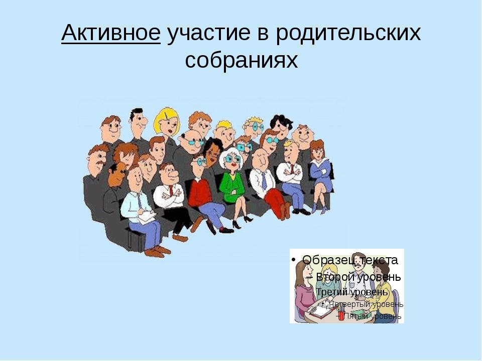 Активное участие в родительских собраниях
