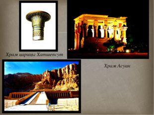 Храм Асуан Храм царицы Хатшепсут 