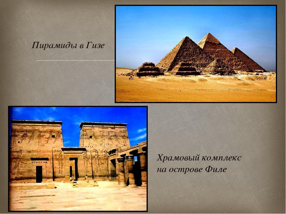 Пирамиды в Гизе Храмовый комплекс на острове Филе 