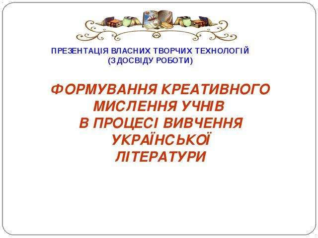 ФОРМУВАННЯ КРЕАТИВНОГО МИСЛЕННЯ УЧНІВ В ПРОЦЕСІ ВИВЧЕННЯ УКРАЇНСЬКОЇ ЛІТЕРАТ...