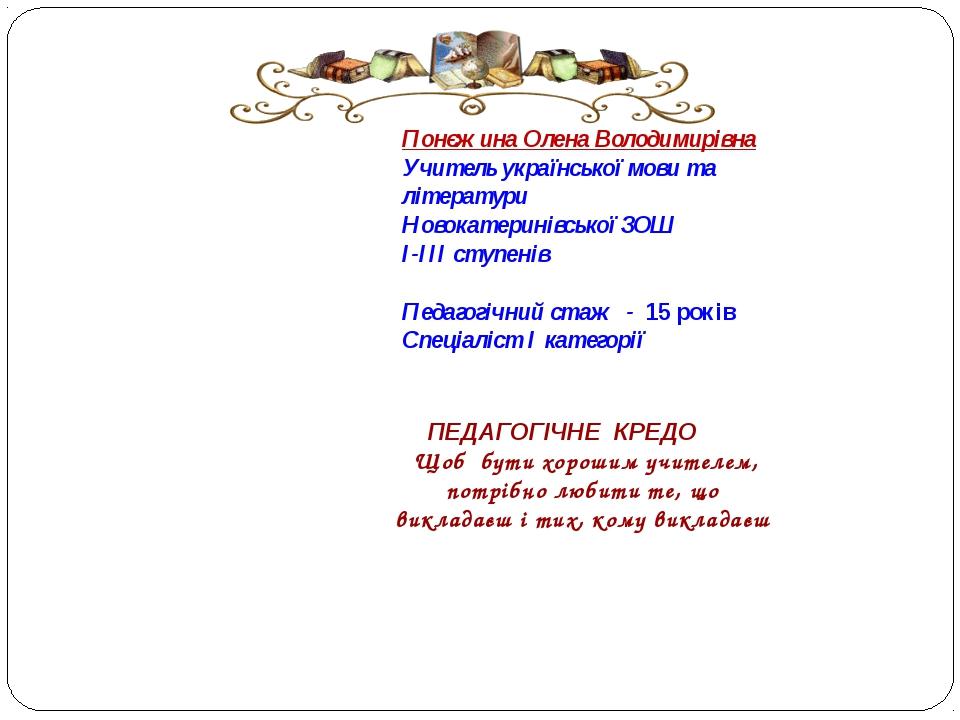 Понєжина Олена Володимирівна Учитель української мови та літератури Новокатер...