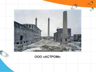 ООО «АСТРОМ» Глинкова Г.В.