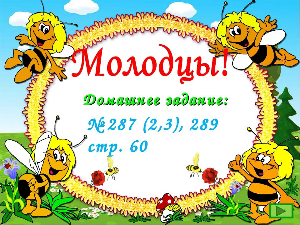 Домашнее задание: № 287 (2,3), 289 стр. 60