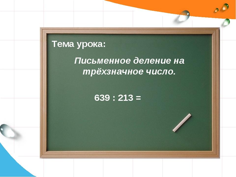 Тема урока: Письменное деление на трёхзначное число. 639 : 213 = Глинкова Г.В.
