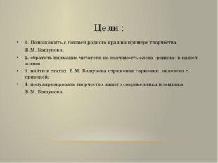 Цели : 1. Познакомить с поэзией родного края на примере творчества В.М. Башун