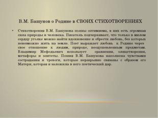 В.М. Башунов о Родине в СВОИХ СТИХОТВОРЕНИЯХ Стихотворения В.М. Башунова пол
