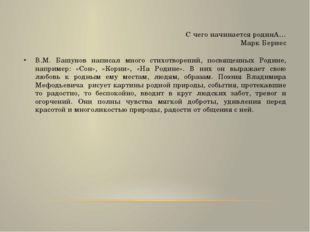 С чего начинается родинА… Марк Бернес В.М. Башунов написал много стихотворени