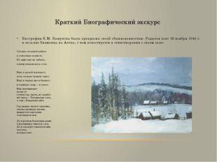 Краткий Биографический экскурс Биография В.М. Башунова была прекрасна своей о