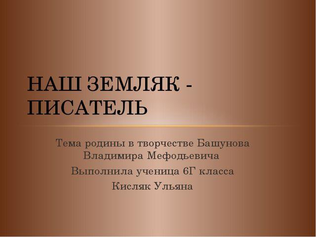 Тема родины в творчестве Башунова Владимира Мефодьевича Выполнила ученица 6Г...