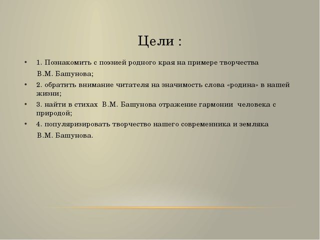 Цели : 1. Познакомить с поэзией родного края на примере творчества В.М. Башун...