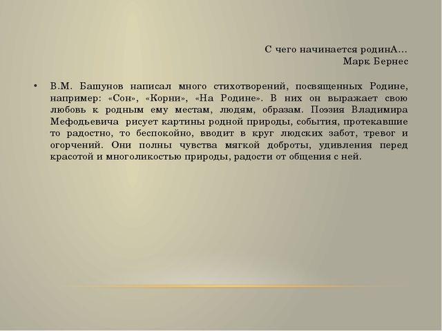 С чего начинается родинА… Марк Бернес В.М. Башунов написал много стихотворени...