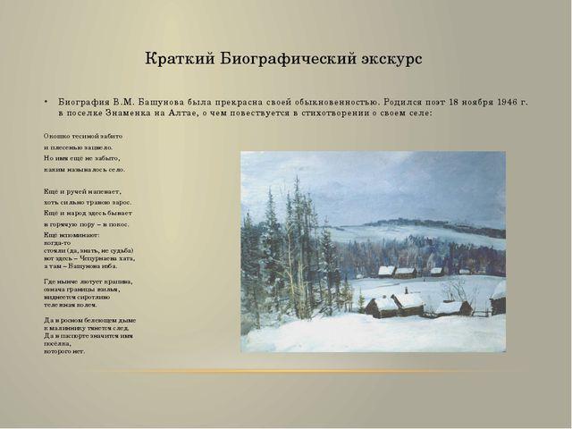 Краткий Биографический экскурс Биография В.М. Башунова была прекрасна своей о...