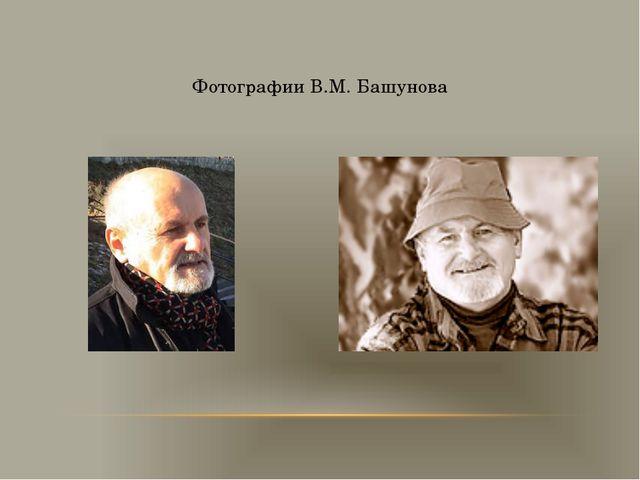 Фотографии В.М. Башунова