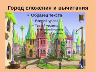 Город сложения и вычитания