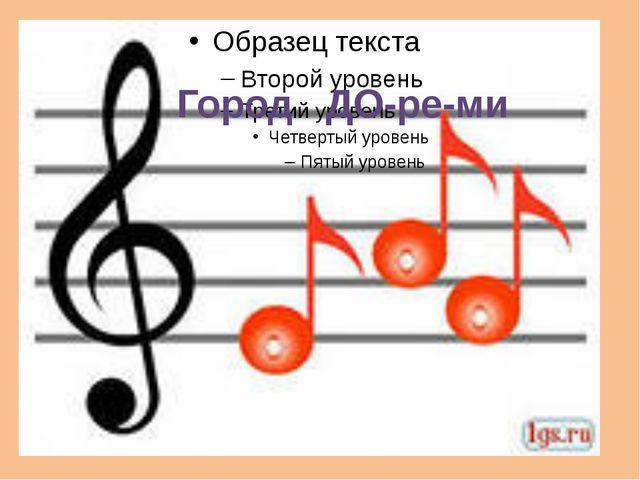 Город ДО-ре-ми