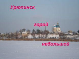 Урюпинск, город небольшой