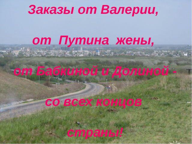 Заказы от Валерии, от Путина жены, от Бабкиной и Долиной - со всех концов ст...