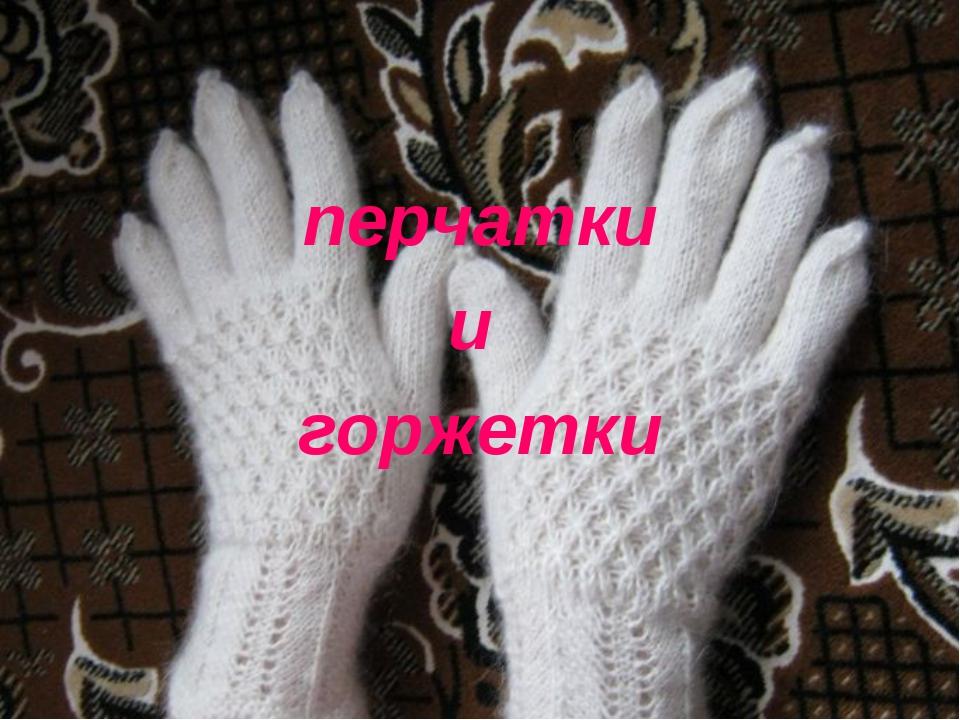 перчатки и горжетки