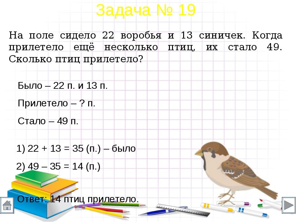 Решение задач в 7 по математике