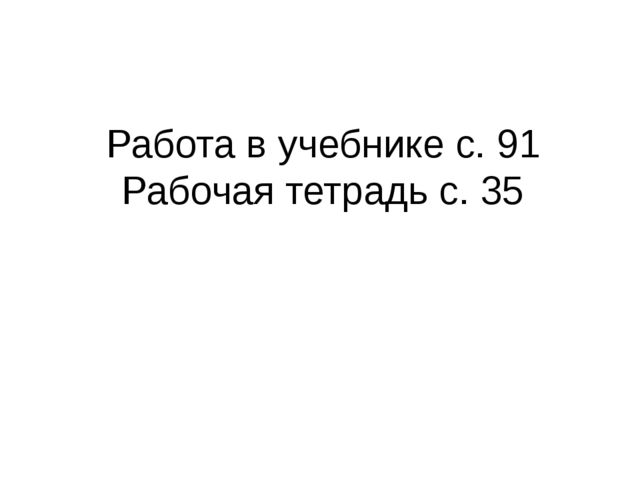 Работа в учебнике с. 91 Рабочая тетрадь с. 35
