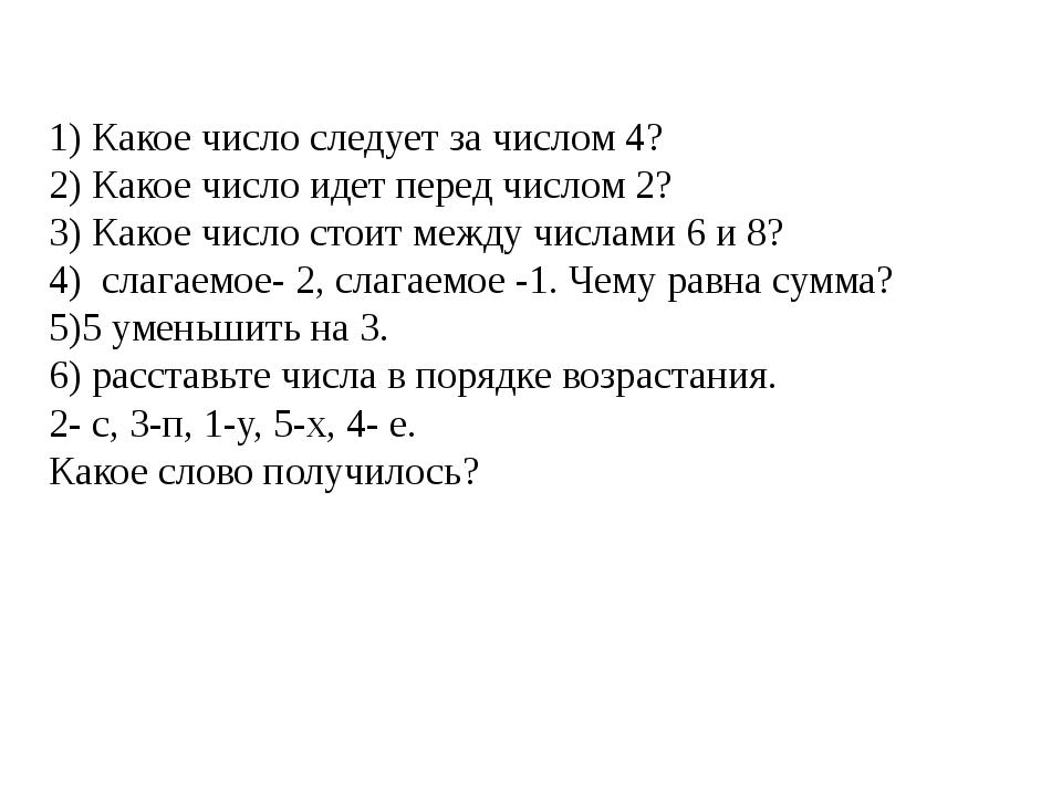 1) Какое число следует за числом 4? 2) Какое число идет перед числом 2? 3) Ка...