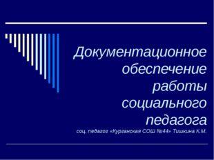 Документационное обеспечение работы социального педагога соц. педагог «Курган