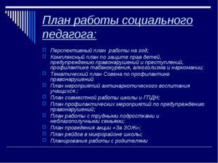 План работы социального педагога: Перспективный план работы на год; Комплексн