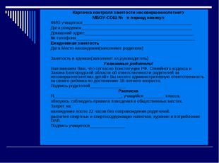 Карточка контроля занятости несовершеннолетнего МБОУ-СОШ № в период каникул Ф