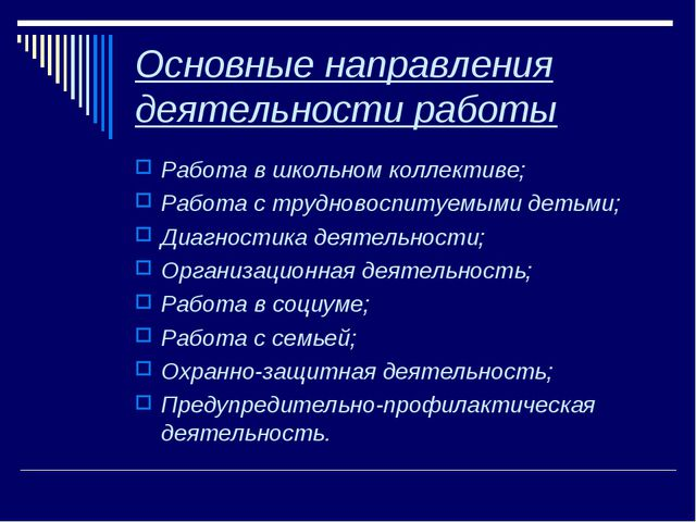 Основные направления деятельности работы Работа в школьном коллективе; Работа...