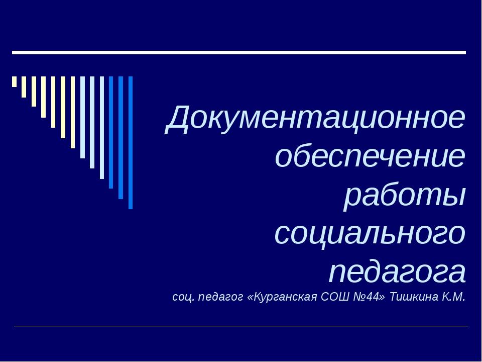 Документационное обеспечение работы социального педагога соц. педагог «Курган...