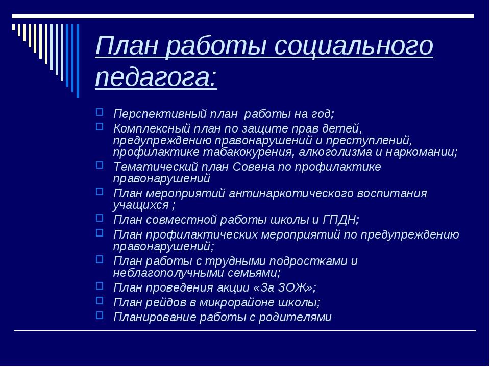 План работы социального педагога: Перспективный план работы на год; Комплексн...