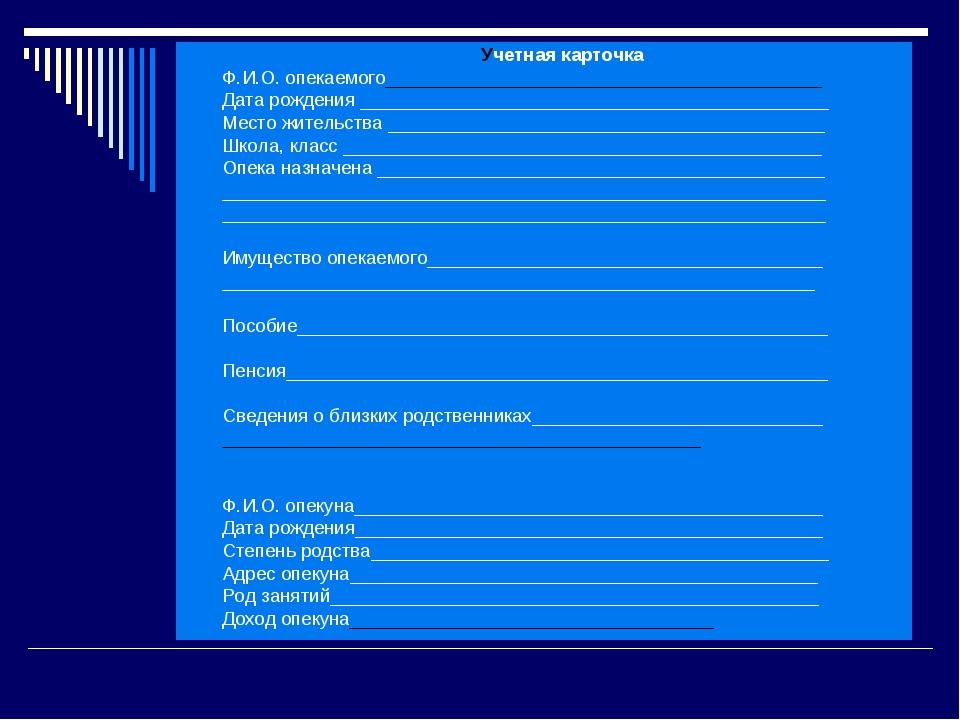 Учетная карточка Ф.И.О. опекаемого__________________________________________...