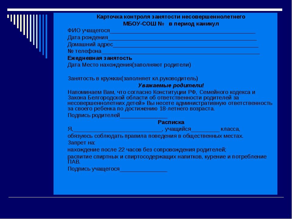 Карточка контроля занятости несовершеннолетнего МБОУ-СОШ № в период каникул Ф...