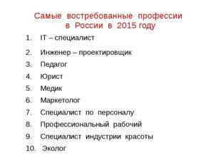 Самые востребованные профессии в России в 2015 году 1.IT–специалист 2.Инженер