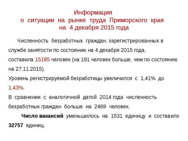 Информация о ситуации на рынке труда Приморского края на 4 декабря 2015 года...