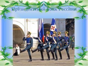 Президентский полк Россиии