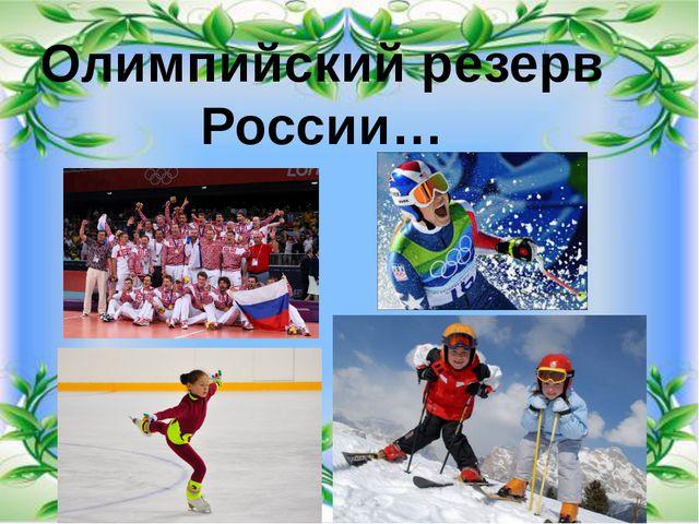 Олимпийский резерв России…