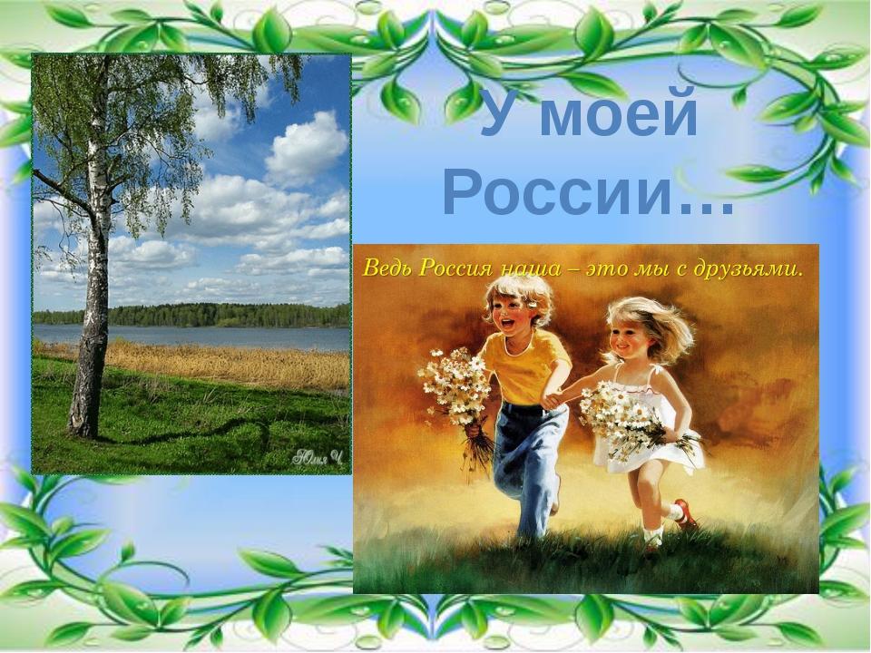 У моей России…