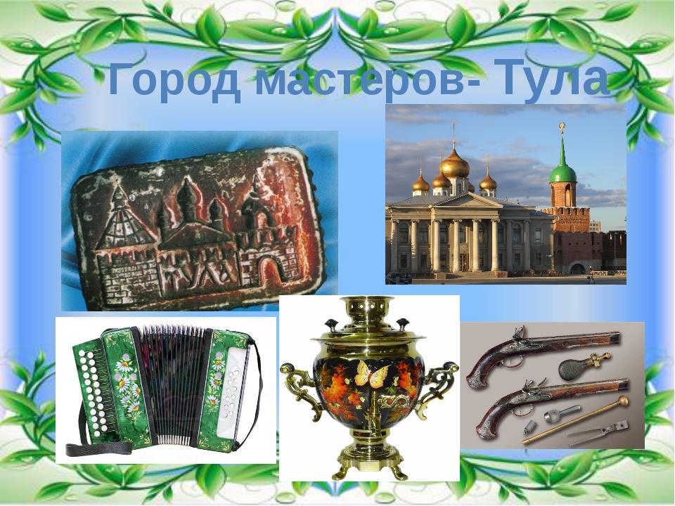 Город мастеров- Тула