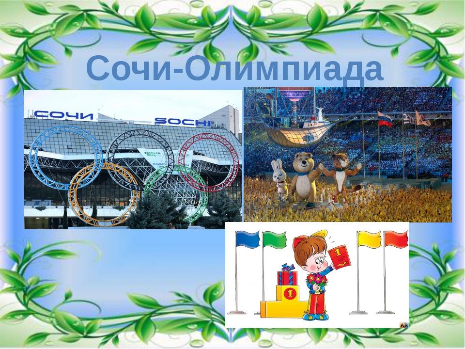 Сочи-Олимпиада