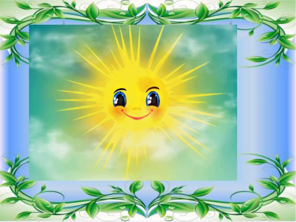 Открытка солнца и добра