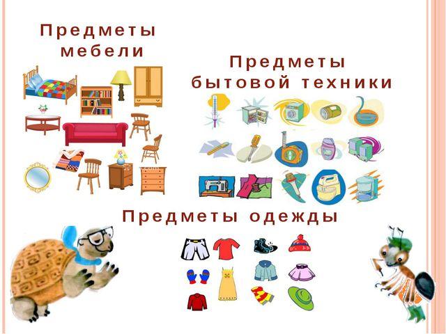 Предметы мебели Предметы бытовой техники Предметы одежды