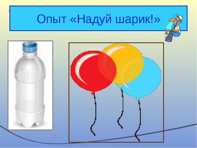Опыт «Надуй шарик!»