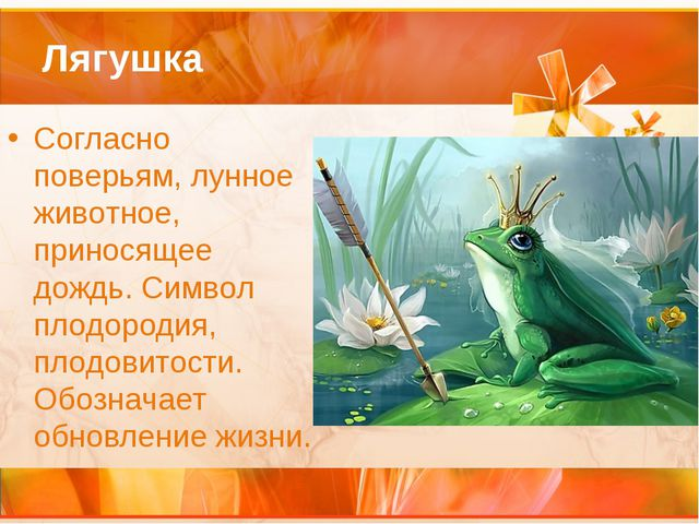 Лягушка Согласно поверьям, лунное животное, приносящее дождь. Символ плодород...
