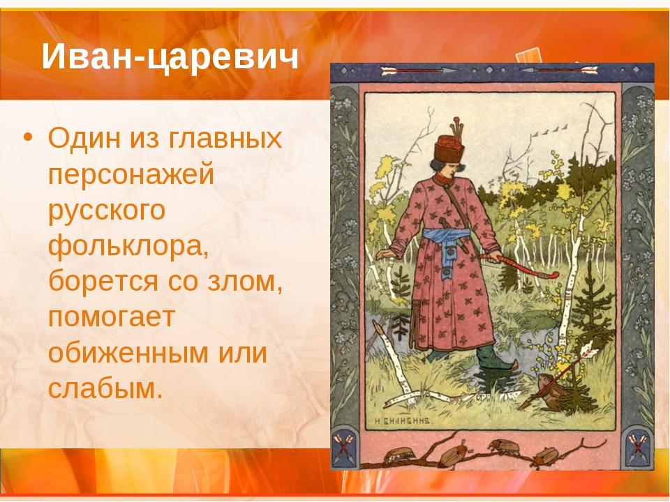 Иван-царевич Один из главных персонажей русского фольклора, борется со злом,...