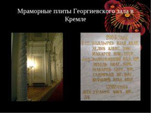 Мраморные плиты Георгиевского зала в Кремле