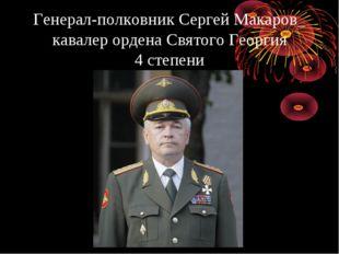 Генерал-полковник Сергей Макаров_ кавалер ордена Святого Георгия 4 степени